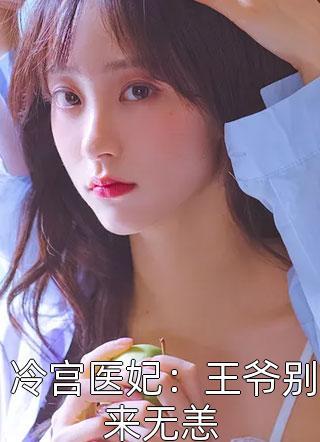 冷宫医妃:王爷别来无恙小说
