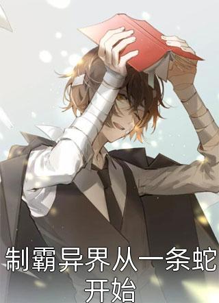 制霸异界从一条蛇开始小说