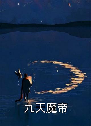 九天魔帝小说