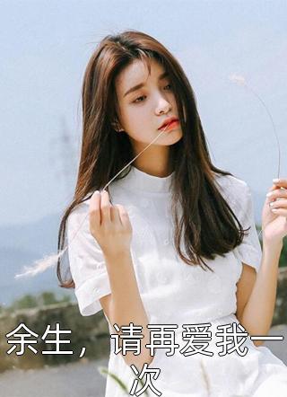 余生,请再爱我一次小说