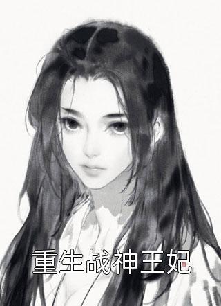 重生战神王妃小说